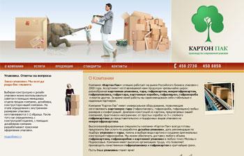 http://www.rusoft.ru/files/kartonpak.jpg
